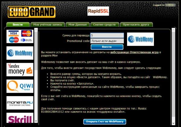 Eurogrand: как играть на реальные деньги?