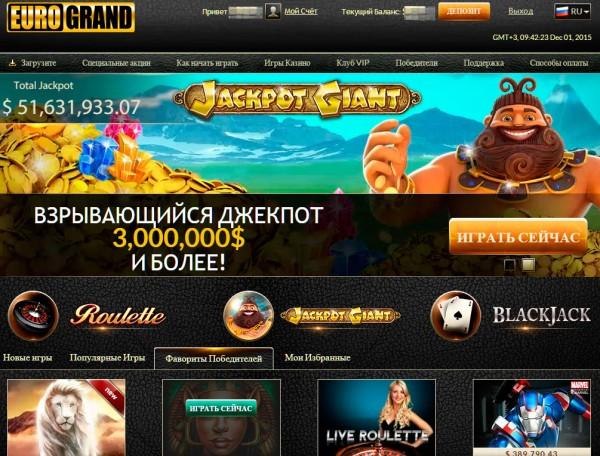 Лобби казино Еврогранд