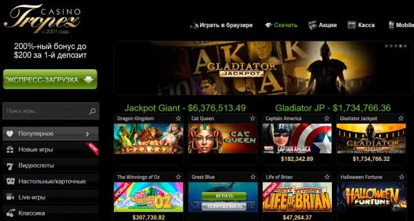 скриншот казино Тропез
