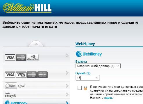 скриншот казино William Hill