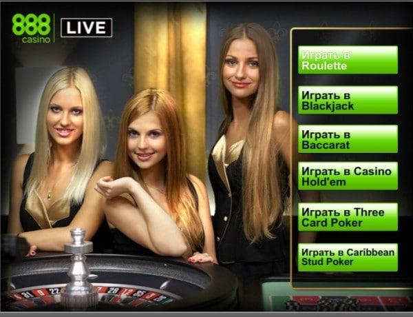 Рулетка в казино 888