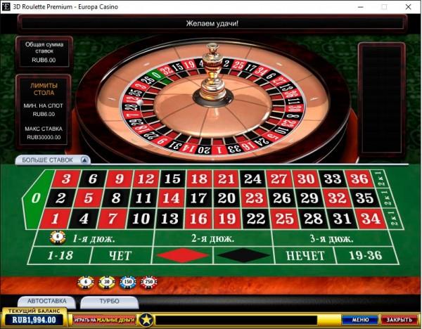 Рулетка в казино Европа