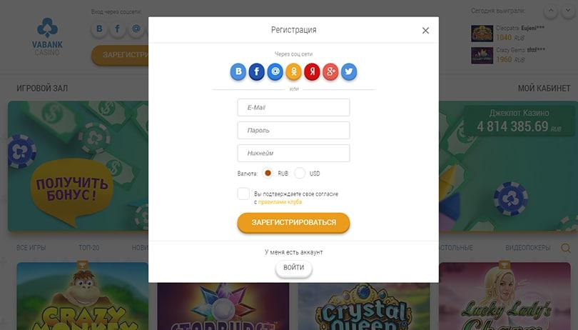 Регистрация аккаунта в онлайн-казино