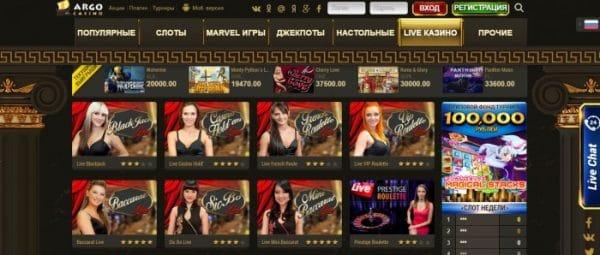 Какие есть игры в Argo Casino?