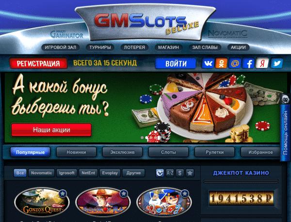 GMS Deluxe Slots - игровые автоматы из 90-х
