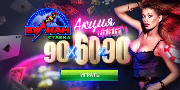 Vulkanstavka предлагает популярные игровые автоматы