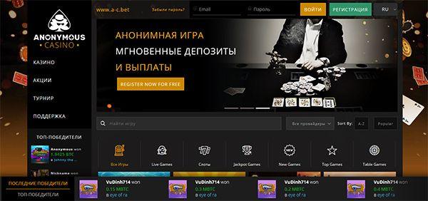 Главная страница казино Anonymous