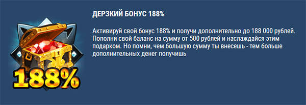 Дерзкий бонус - 188%