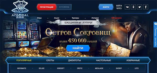 официальный 888 сайт казино