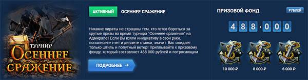 В турнирах призовой фонд достигает нескольких миллионов рублей