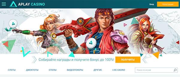 Aplay Casino - новое название знакомого бренда!