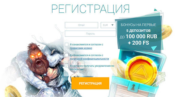 Получи до 100 тысяч рублей бонусы и 200 фриспинов!