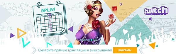 Прямые трансляции от казино AzartPlay