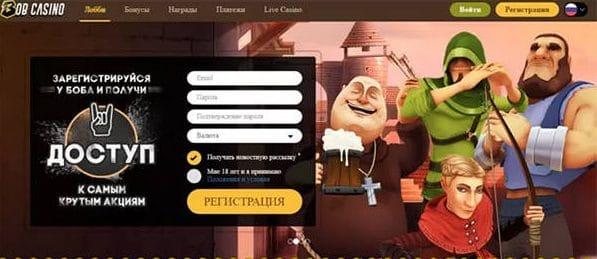 Регистрация аккаунта на сайте онлайн-казино Боб занимает 20 секунд