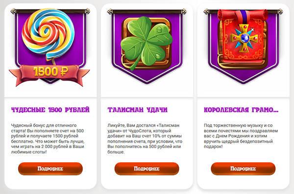 Акции от онлайн казино Чудо Слот