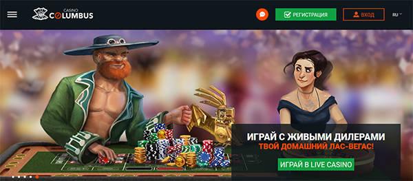 Играй с настоящими крупье, которые говорят по-русски