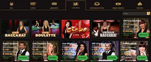 Живые диллеры в казино Плей Фортуна