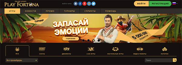 Главная страница онлайн казино Плей Фортуна