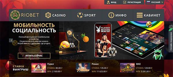 Главная страница онлайн-казино