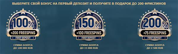 Бонусы от Рокс - 100% + 200 бесплатных спинов для слот-машин