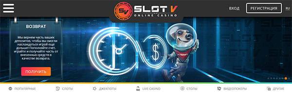 Слот В казино возвращает часть депозита