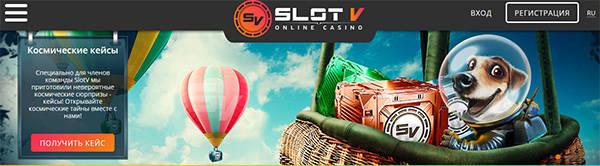Космические кейсы от Slot V Casino