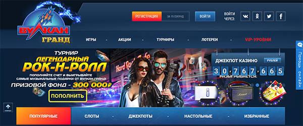 Главная страница онлайн-казино Вулкан Гранд