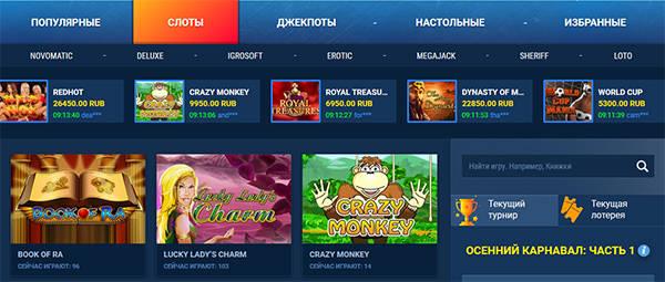 Разнообразие игр в онлан казино Вулкан Гранд