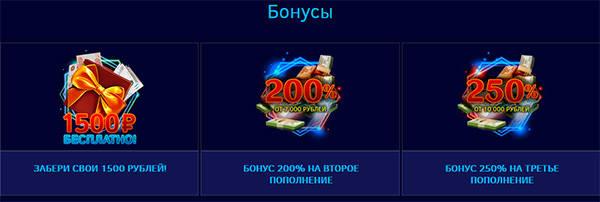 Бонусы от онлайн казино Vulkan Million