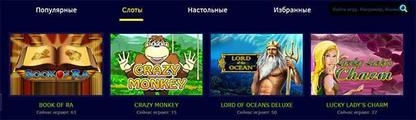 Игры на сайте Вулкан Миллион