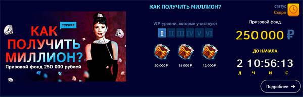 Турниры на сайте онлайн казино Вулкан Миллион