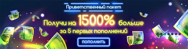 Бонусы от онлайн казино Вулкан Неон