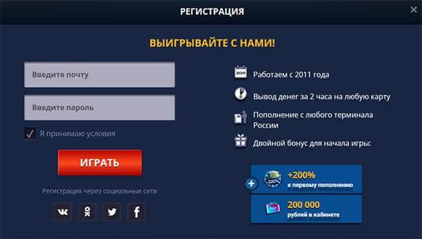 Регистрация на сайте онлайн казино Вулкан Неон