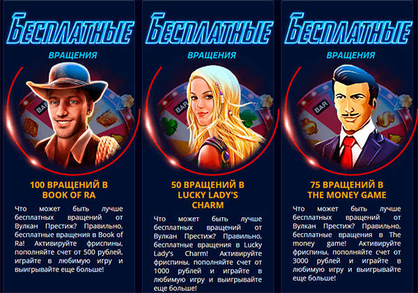 Бонусы от онлайн казино Вулкан Престиж