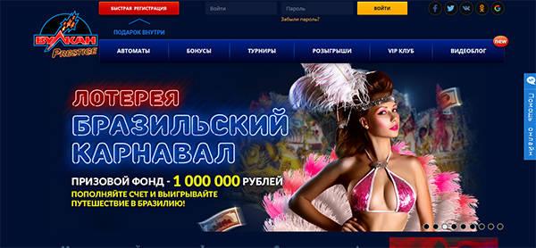 Главная страница онлайн казино Вулкан Престиж