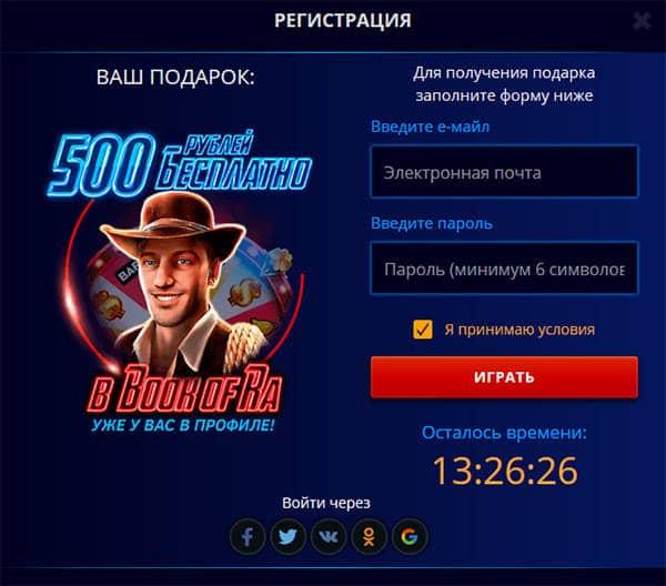 Регистрация аккаунта в онлайн казино Вулкан Престиж