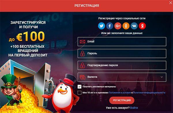 Регистрация на сайте онлайн-казино Red Pingwin
