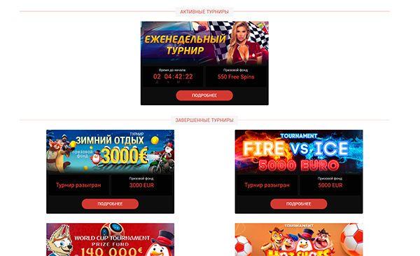 Турниры для клиентов казино