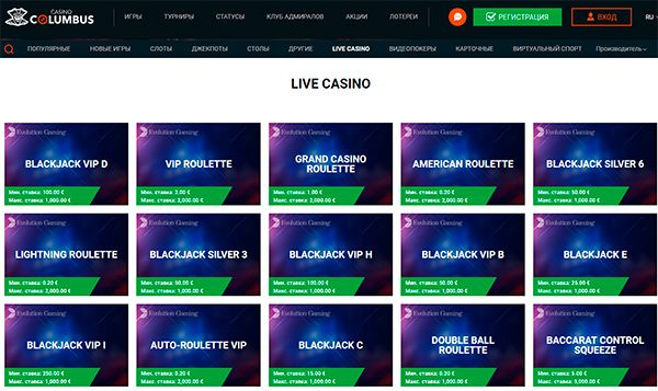 """Раздел """"Live Casino"""" на сайте казино Columbus"""