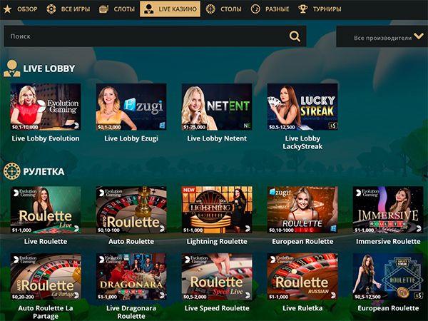 Ассортимент игр с живыми дилерами в онлайн-казино Riobet