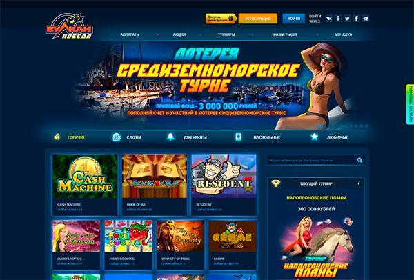 Главная страница онлайн-казино Вулкан Победа