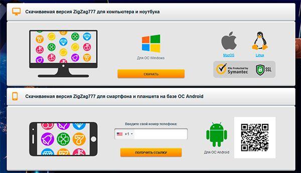 Скачайте клиент ЗигЗаг777 казино на свой компьютер или смартфон