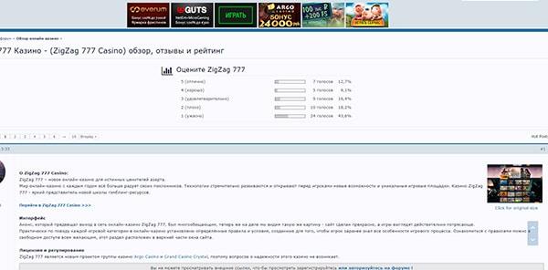 Рейтинг пользователей ZigZag777