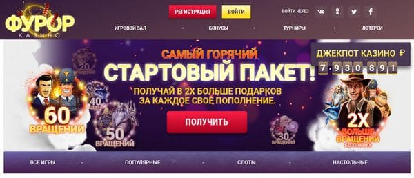 Онлайн-казино Фурор